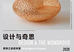 artnet|西岸美术馆为何推出一场聚焦设计的展览?